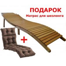 Шезлонг раскладной UNO+ подарок матрас Comfy